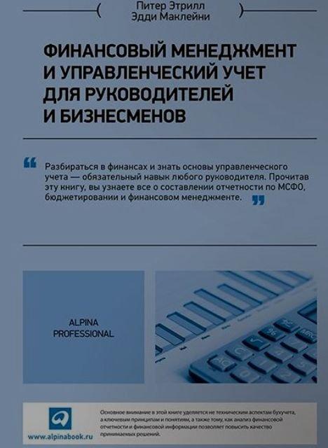 Финансовый менеджмент и управленческий учет для руководителей и бизнесменов ( Маклейни Э.,Этрилл П.  )