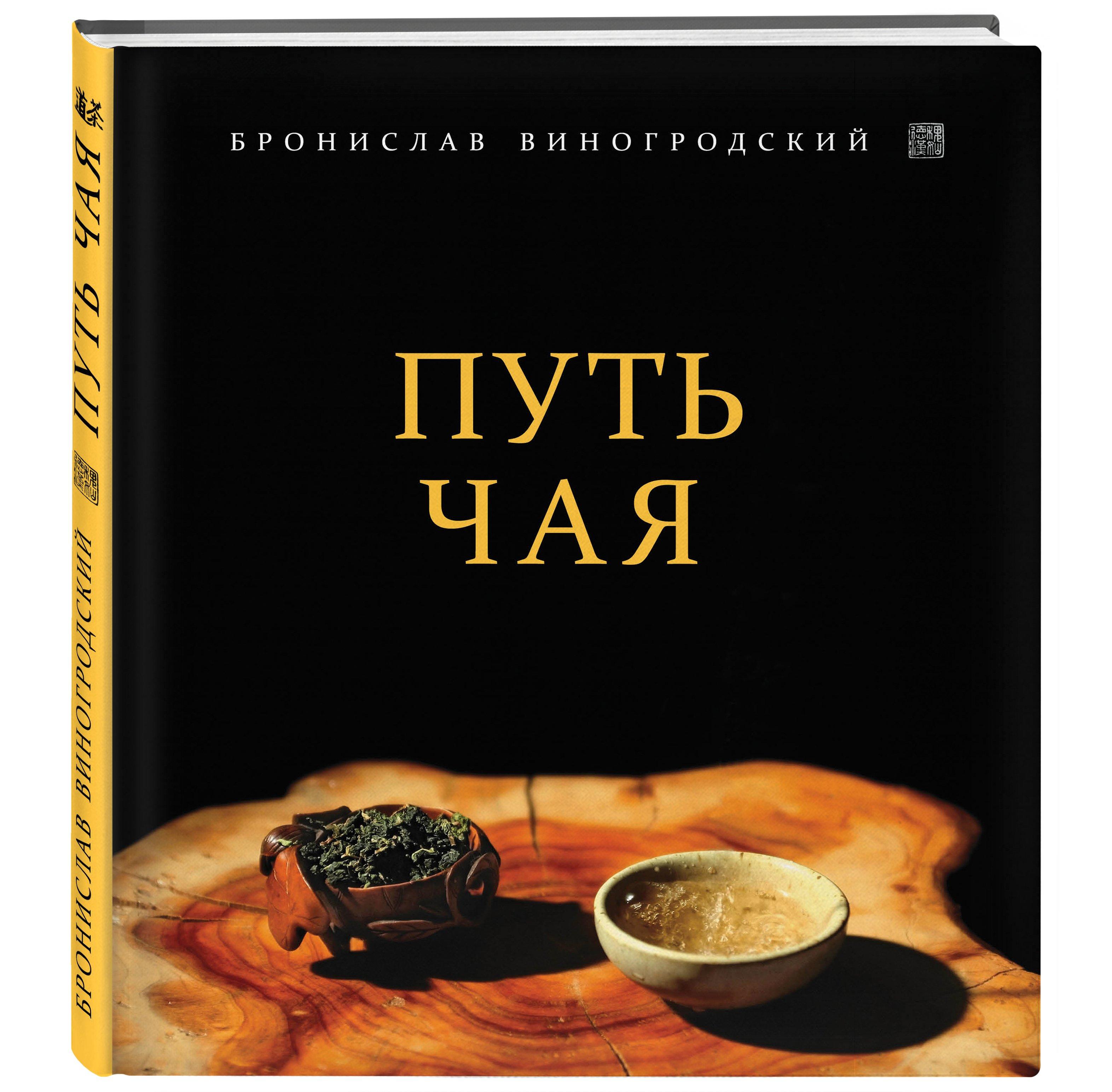 Бронислав Виногродский Путь Чая цены онлайн