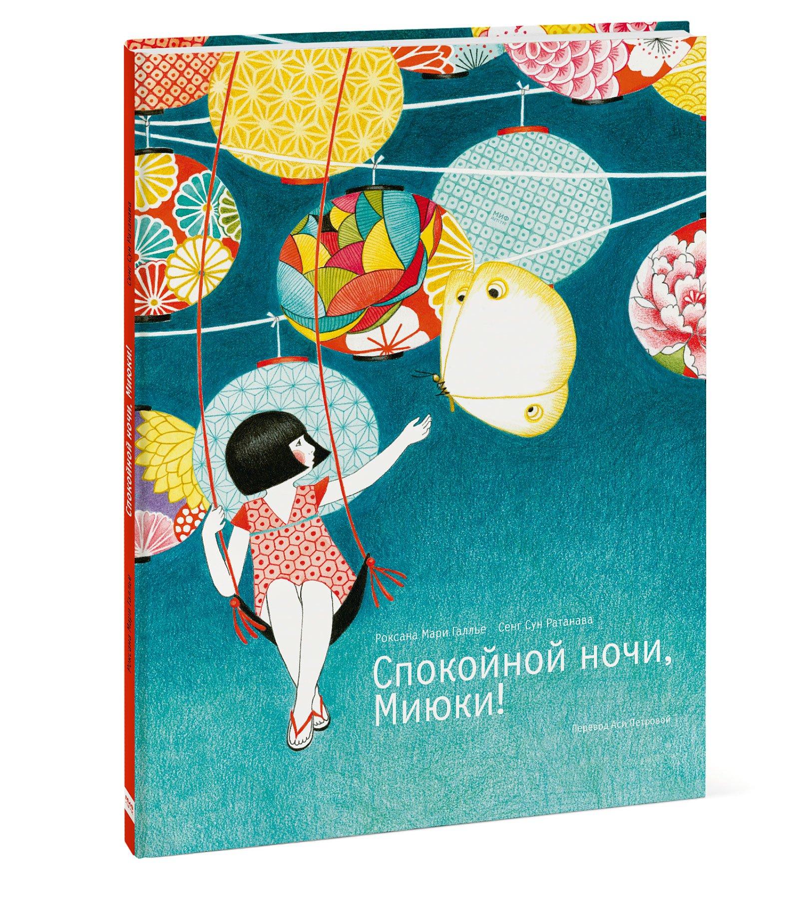 Роксана Мари Галлье (автор), Сенг Сун Ратанава (иллюстратор) Спокойной ночи, Миюки! миюки миябэ виртуальная семья