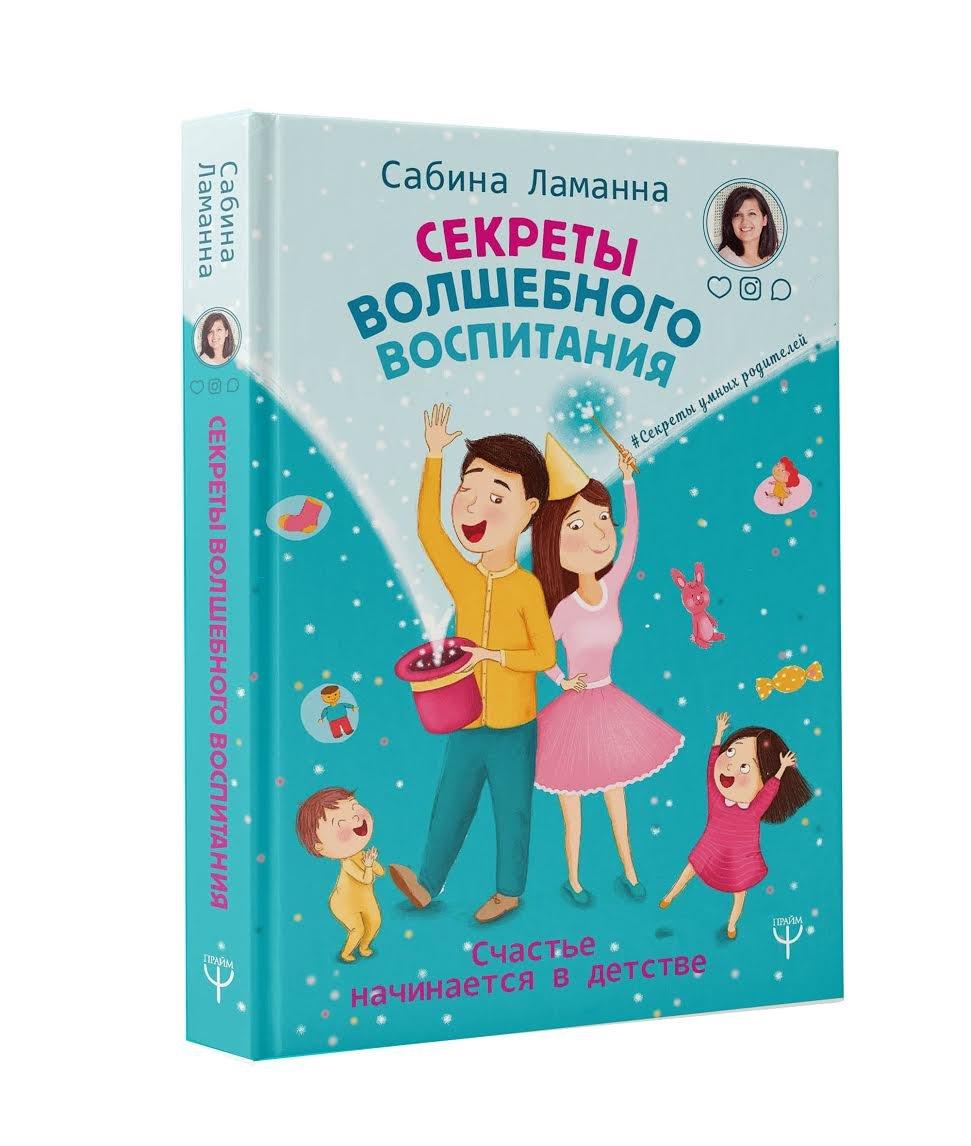 Сабина Ламанна Секреты волшебного воспитания. Счастье начинается в детстве как вырастить личность воспитание без крика и истерик