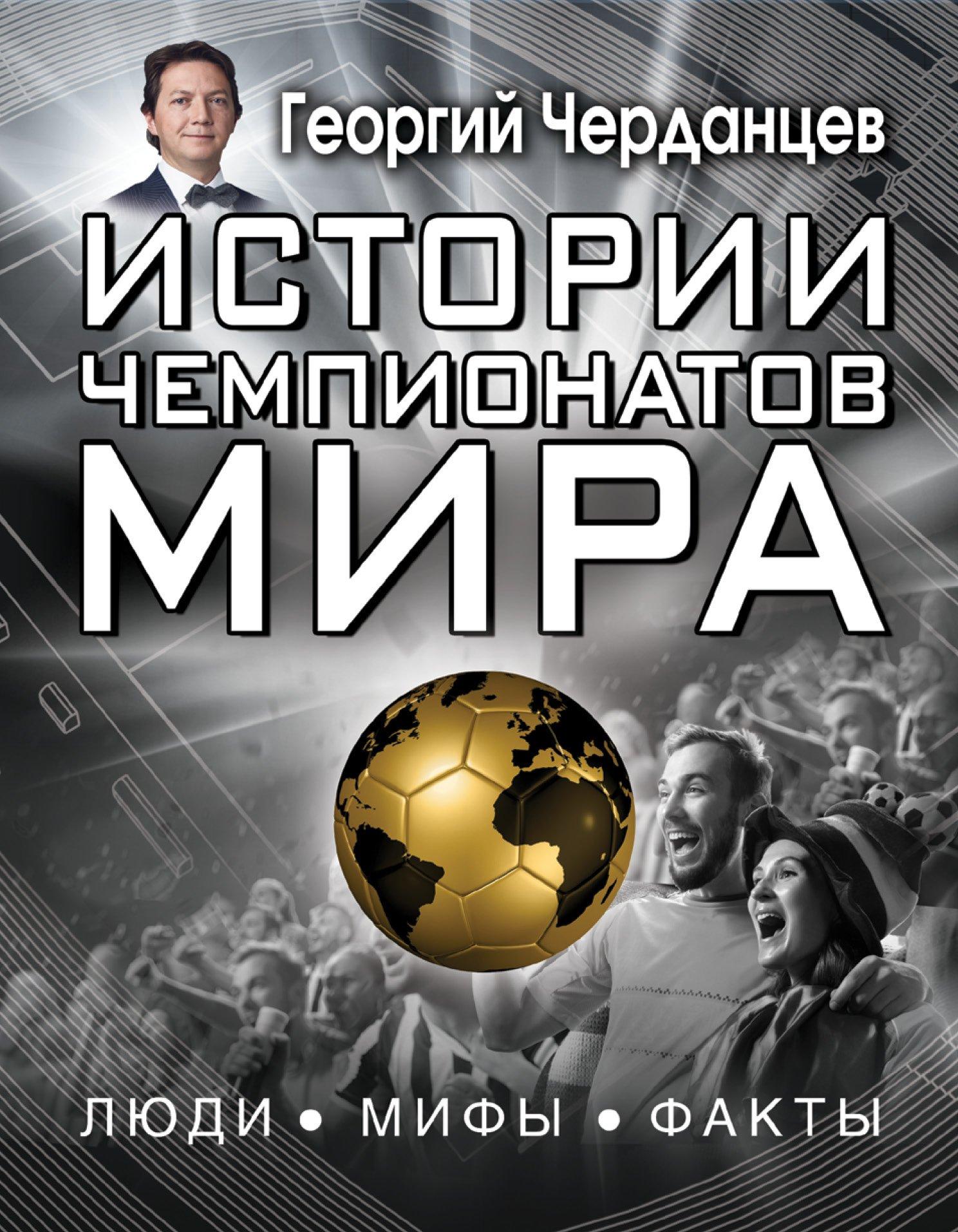 Истории чемпионатов мира ( Черданцев Георгий Владимирович  )