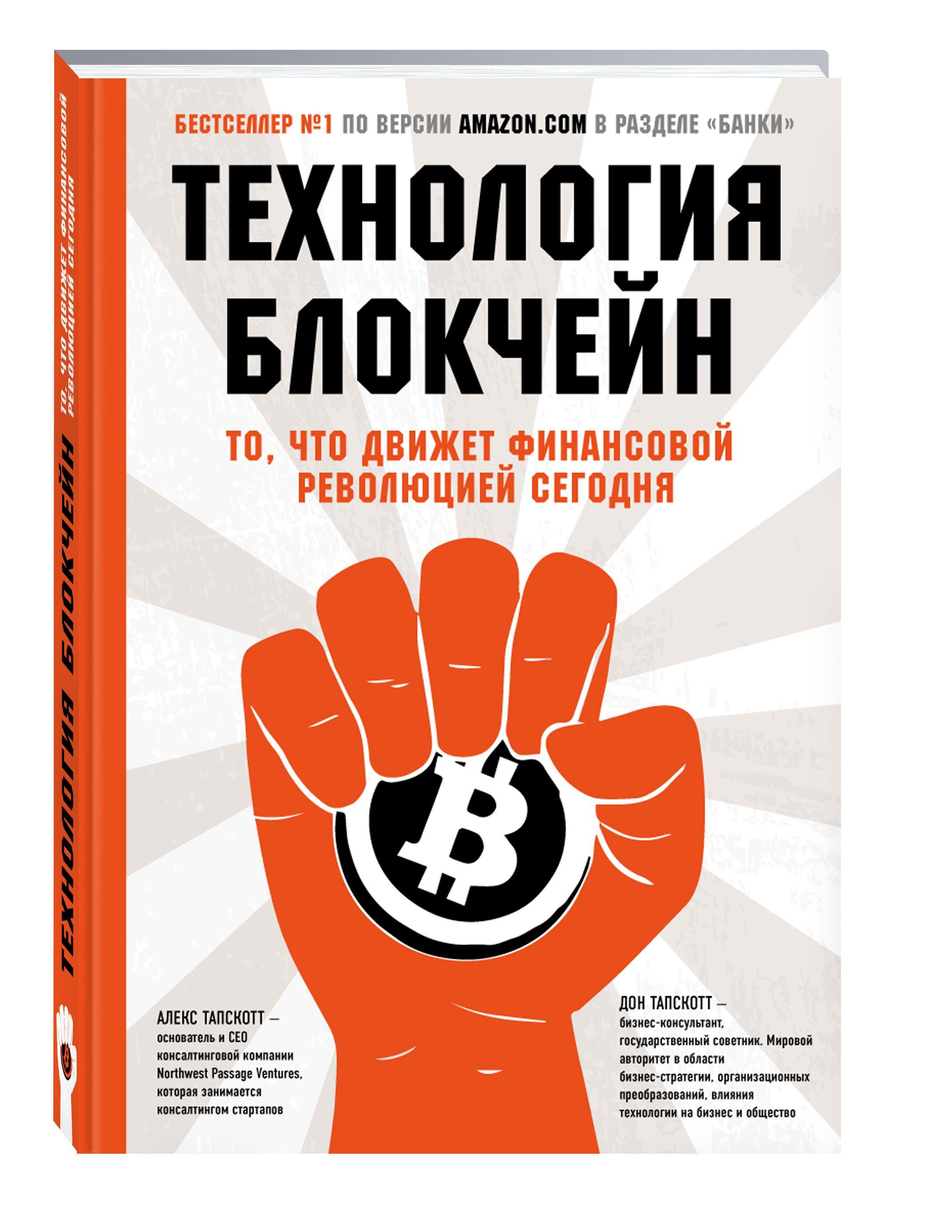 Технология блокчейн - то, что движет финансовой революцией сегодня ( Тапскотт Дон, Тапскотт Алекс  )