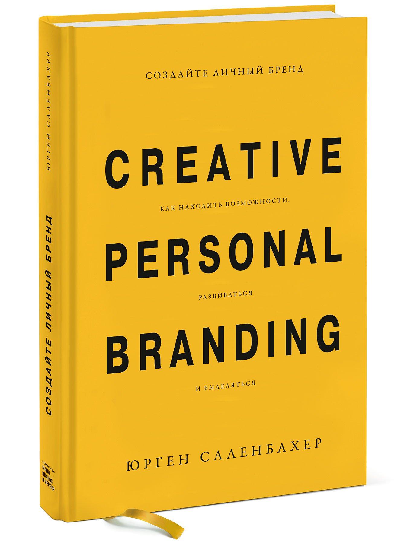 Создайте личный бренд. Как находить возможности, развиваться и выделяться ( Юрген Саленбахер  )