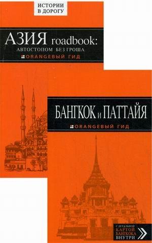 Бангкок и Паттайя: путеводитель. 2-е изд., испр. и доп. + Азия roadbook: Автостопом без гроша авиабилет в бангкок