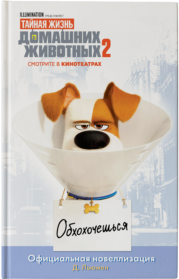 Тайная жизнь домашних животных 2. Официальная новеллизация Д. Льюмен