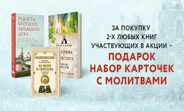 При покупке православных книг — набор карточек с молитвами в подарок
