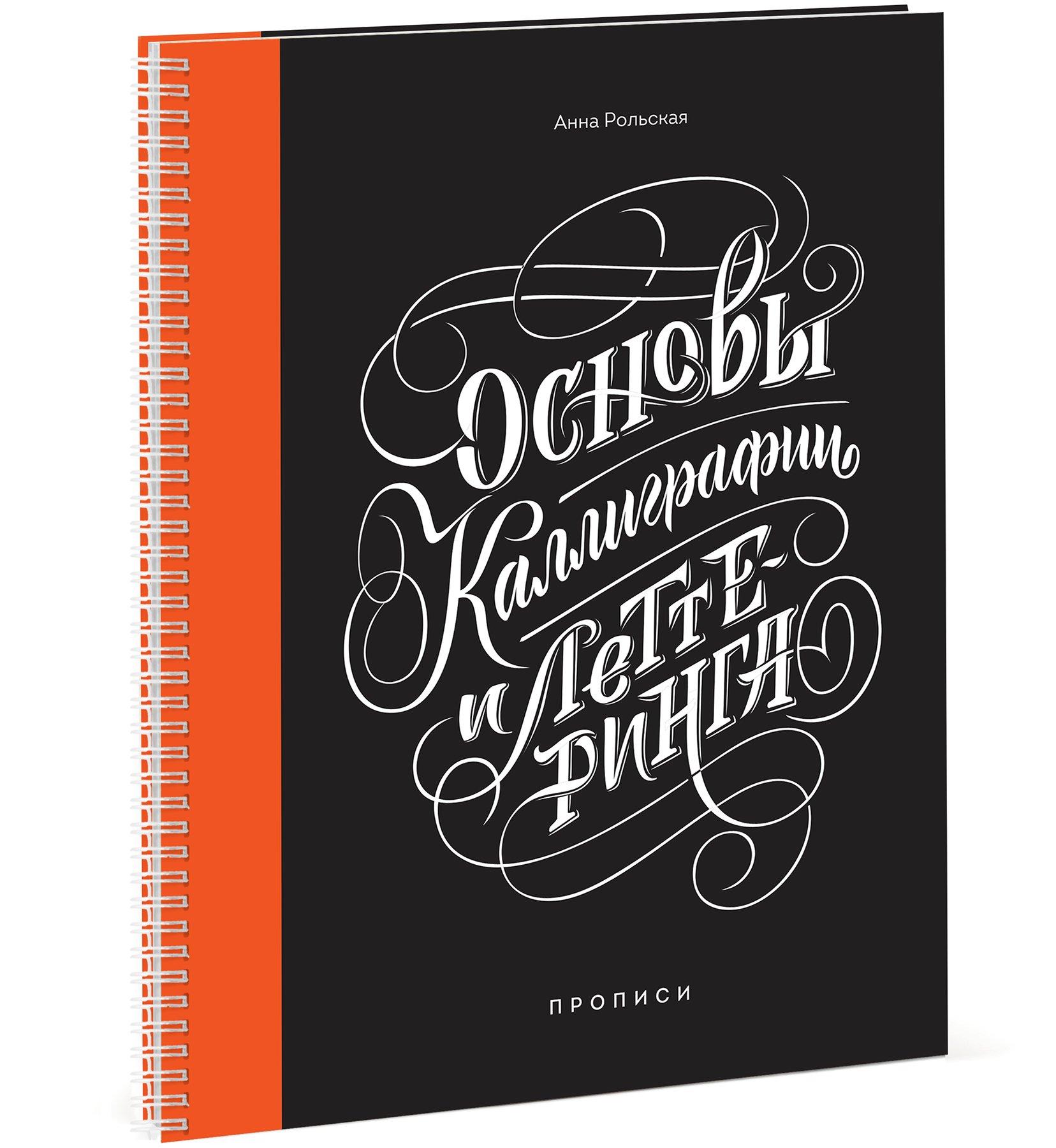 Основы каллиграфии и леттеринга. Прописи ( Рольская Анна  )