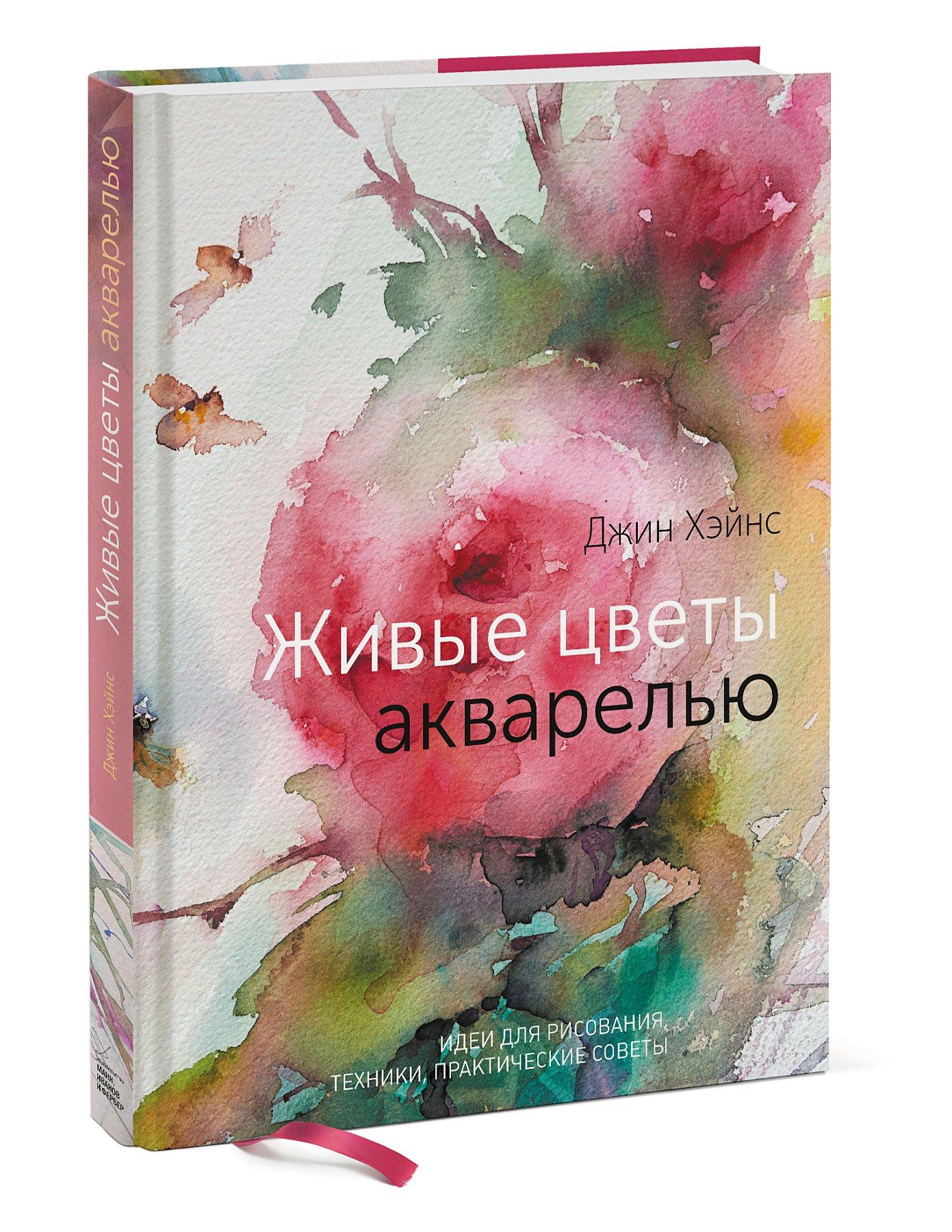 купить Джин Хэйнс Живые цветы акварелью. Идеи для рисования, техники, практические советы по цене 1145 рублей