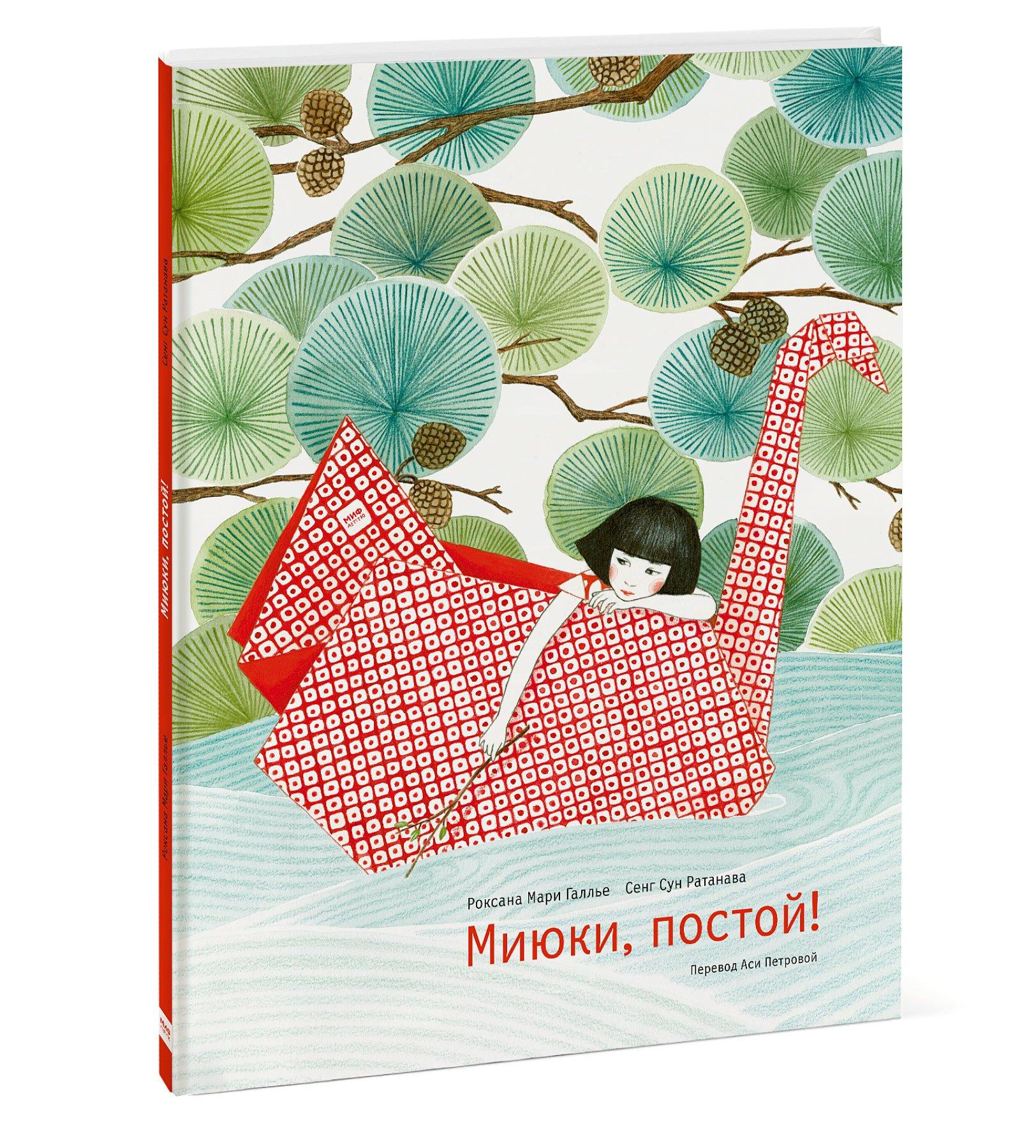 Роксана Мари Галлье (автор), Сенг Сун Ратанава (иллюстратор) Миюки, постой! миюки миябэ виртуальная семья