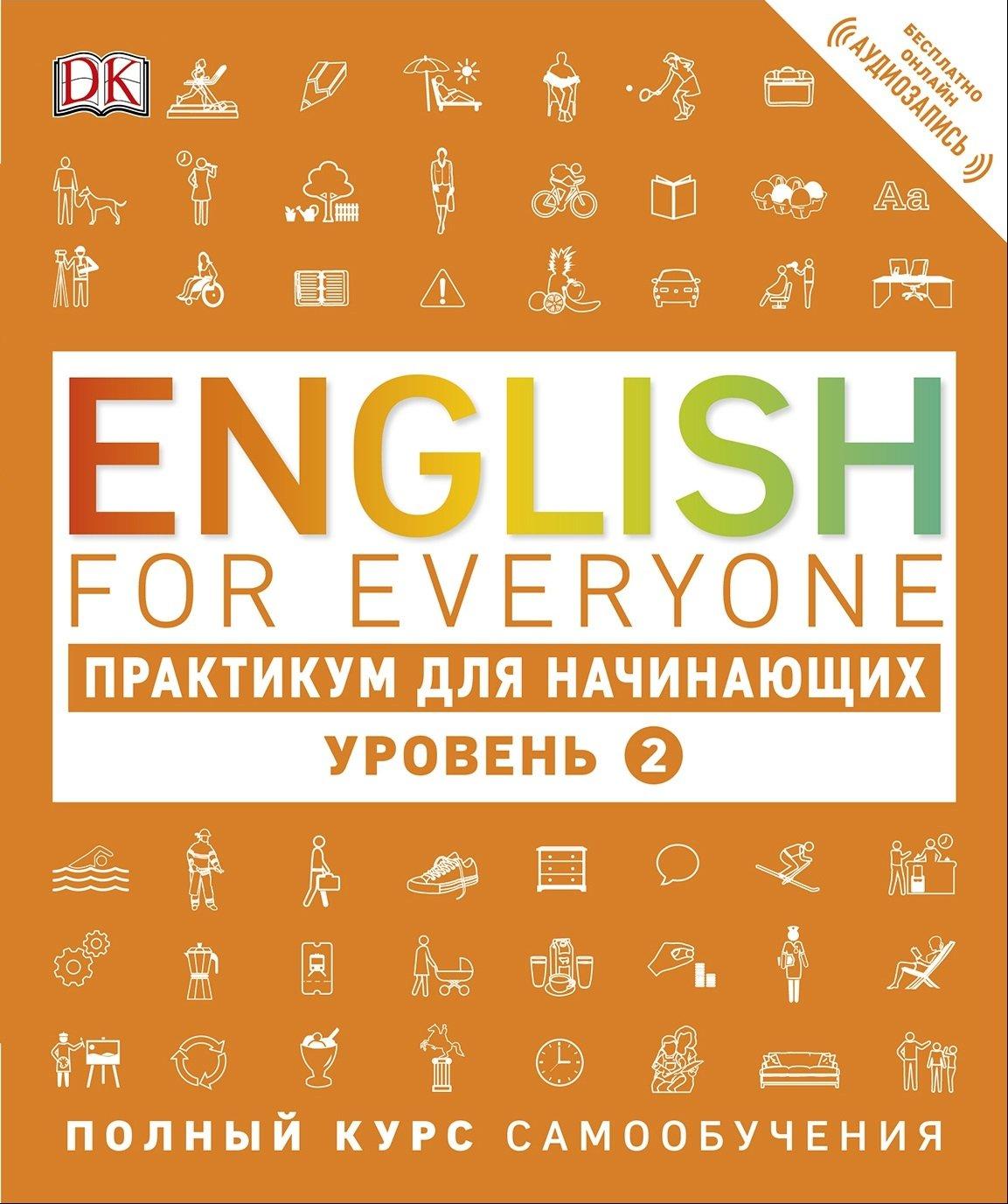 Томас Бут English for Everyone. Практикум для начинающих. Уровень 2 цена 2017