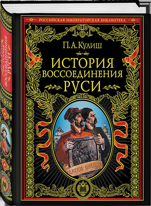 История воссоединения Руси Кулиш П.А.