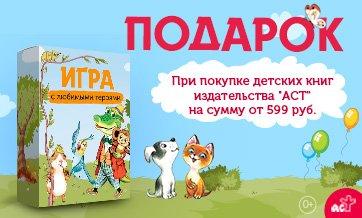 Читаем и играем! Подарок от АСТ – «Мемори» с любимыми героями