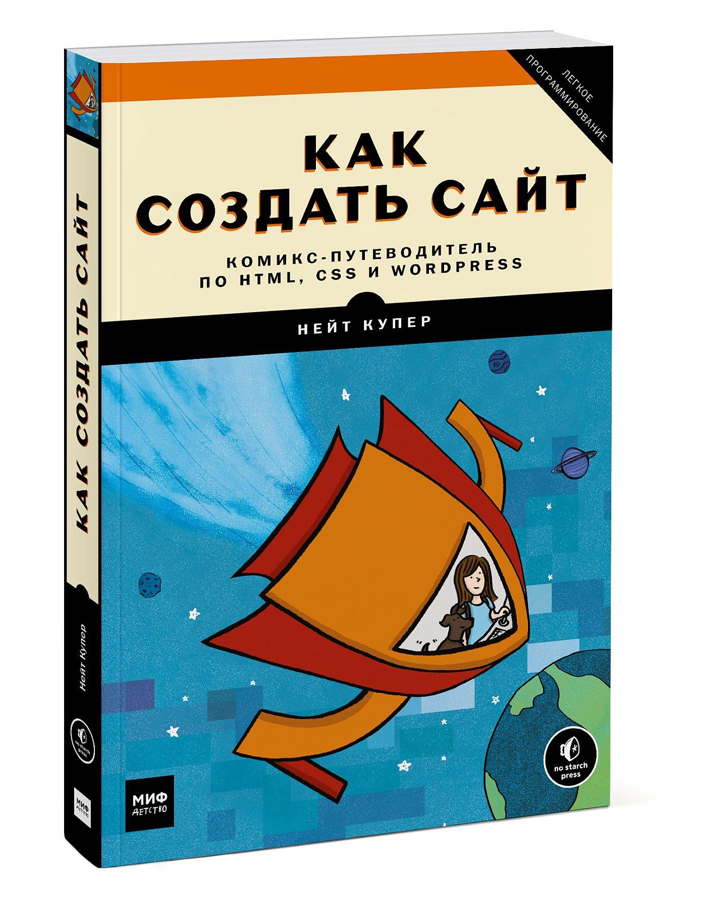 Нейт Купер Как создать сайт. Комикс-путеводитель по HTML, CSS и WordPress создай свой веб сайт с помощью html и css