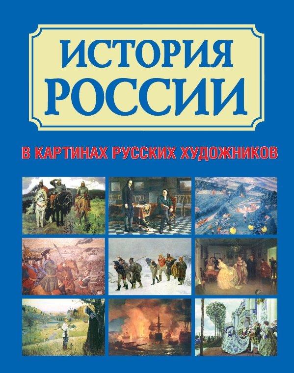 История России в картинах русских художников Кононова А.В.