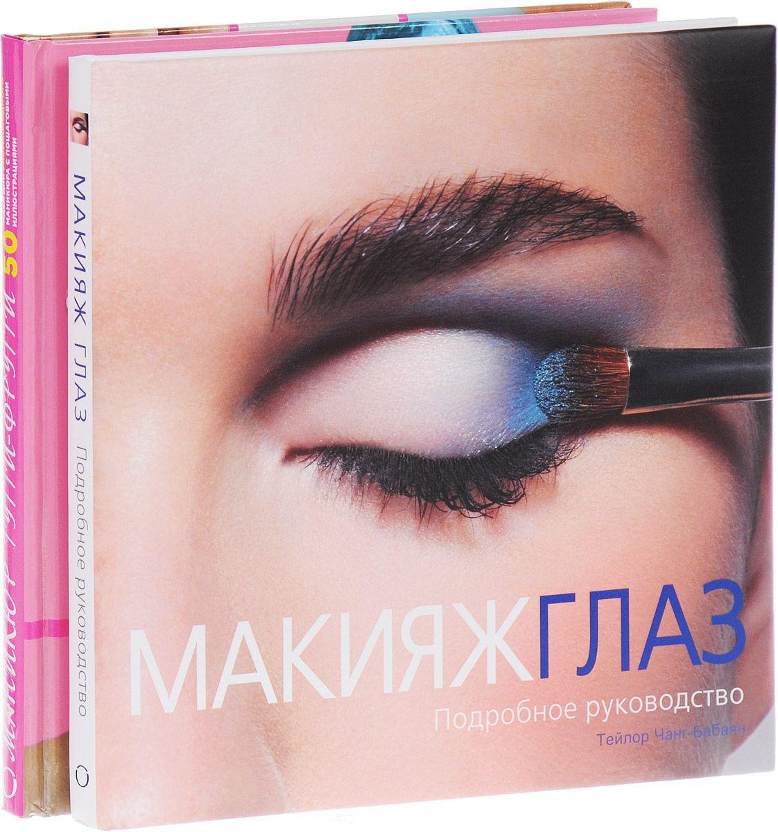 Подарок любимой подруге (комплект) бойко е профессиональный макияж и маникюр комплект из 3 книг