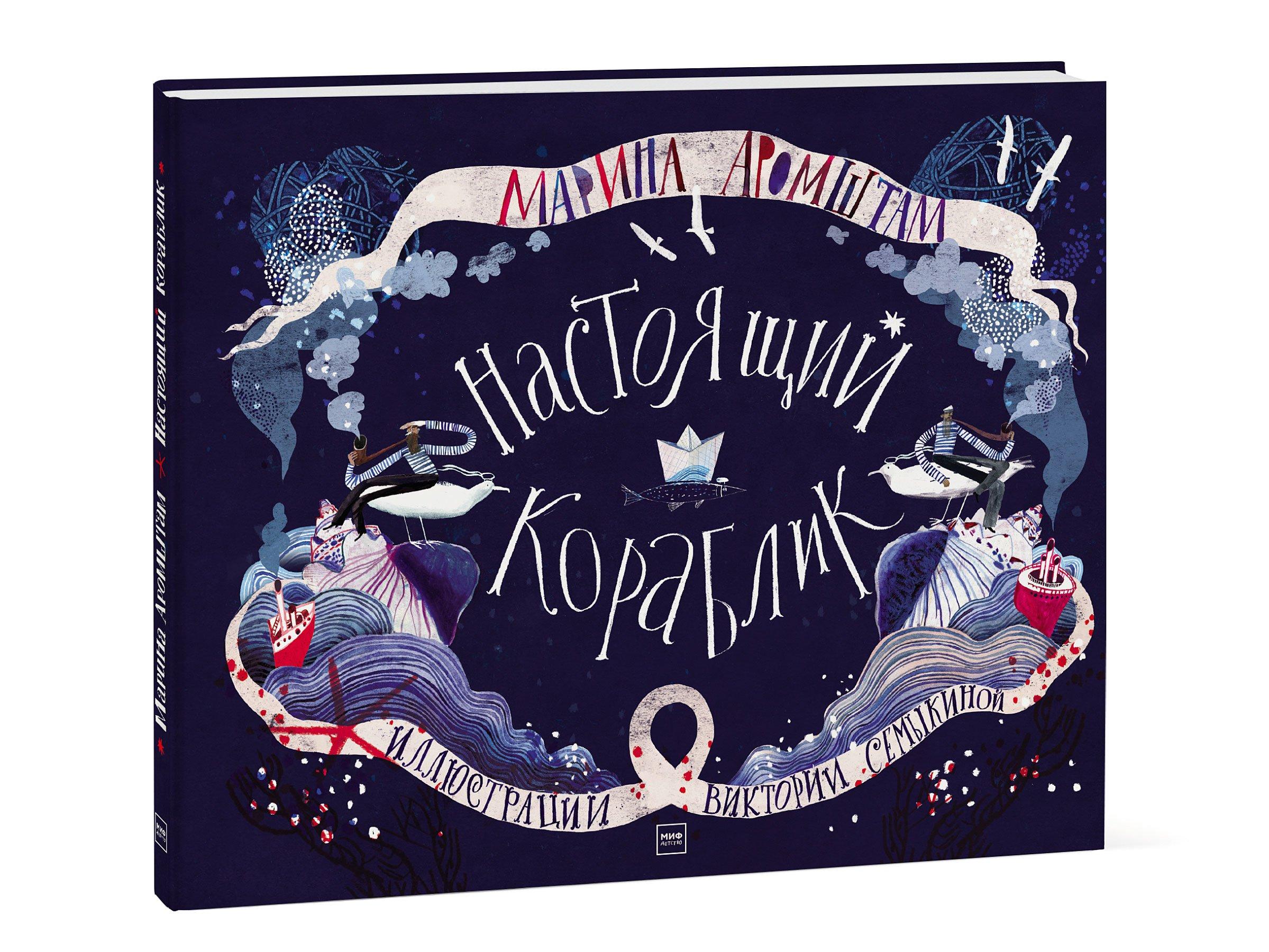 Марина Аромштам, иллюстратор Виктория Семыкина Настоящий кораблик марина аромштам иллюстратор виктория семыкина настоящий кораблик