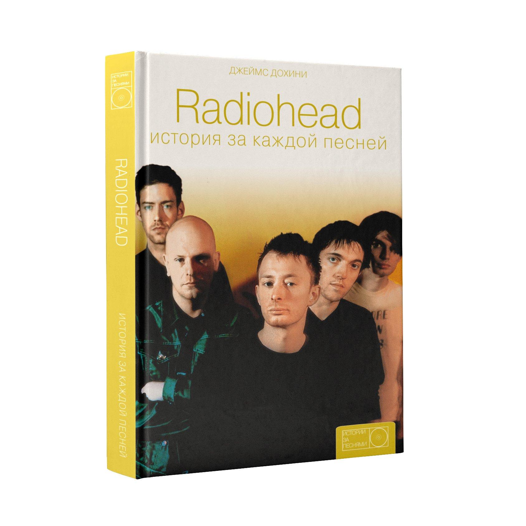 Фото - Доэни Джеймс Radiohead: история за каждой песней доэни д radiohead история за каждой песней