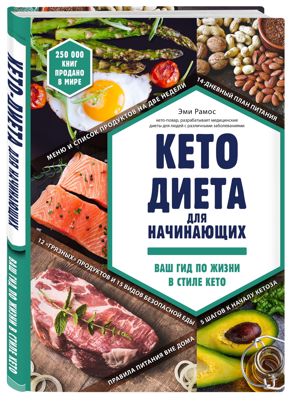 Эми Рамос Кето-диета для начинающих. Ваш гид по жизни в стиле Кето. шампунь от себореи кето плюс