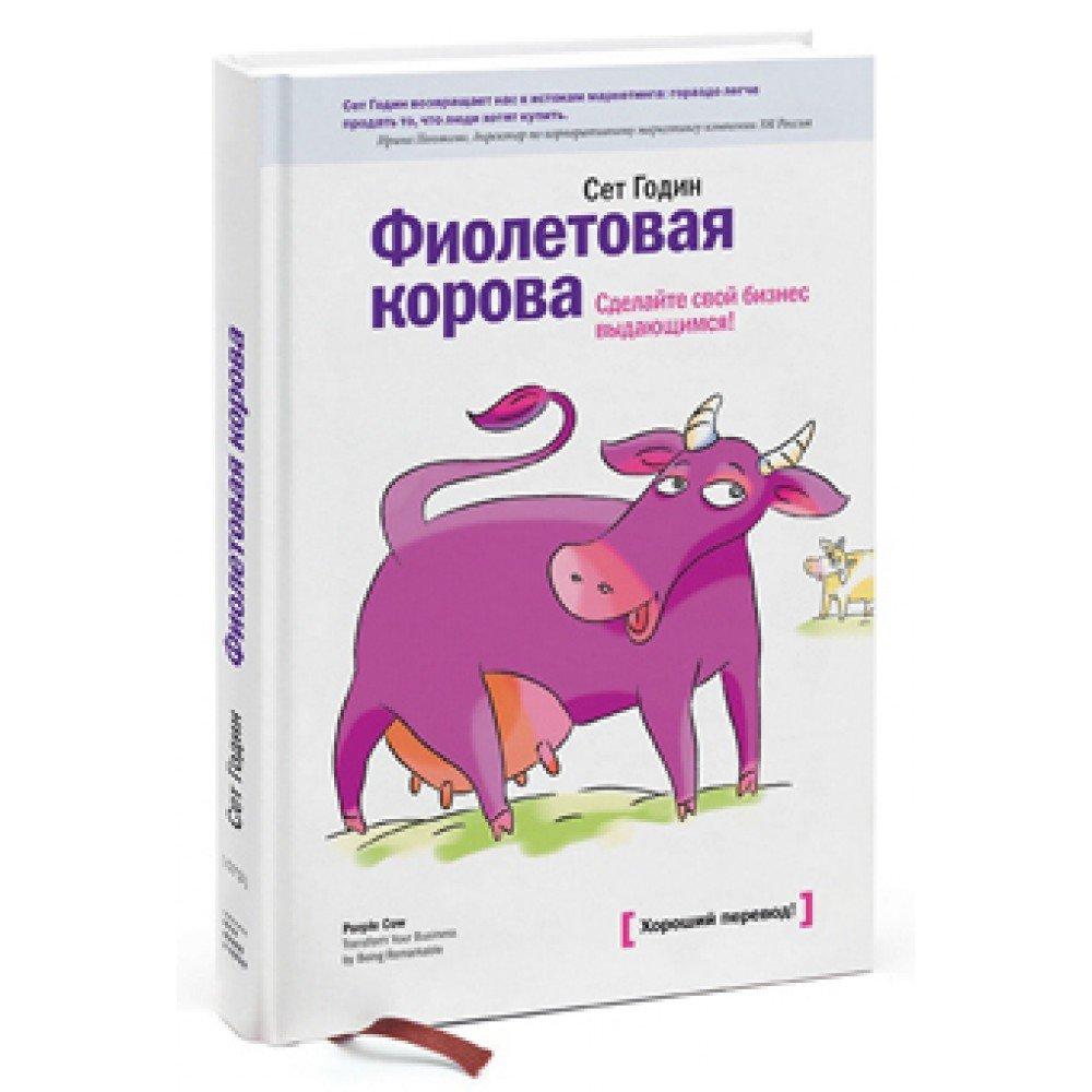 Фиолетовая корова ( Годин Сет  )