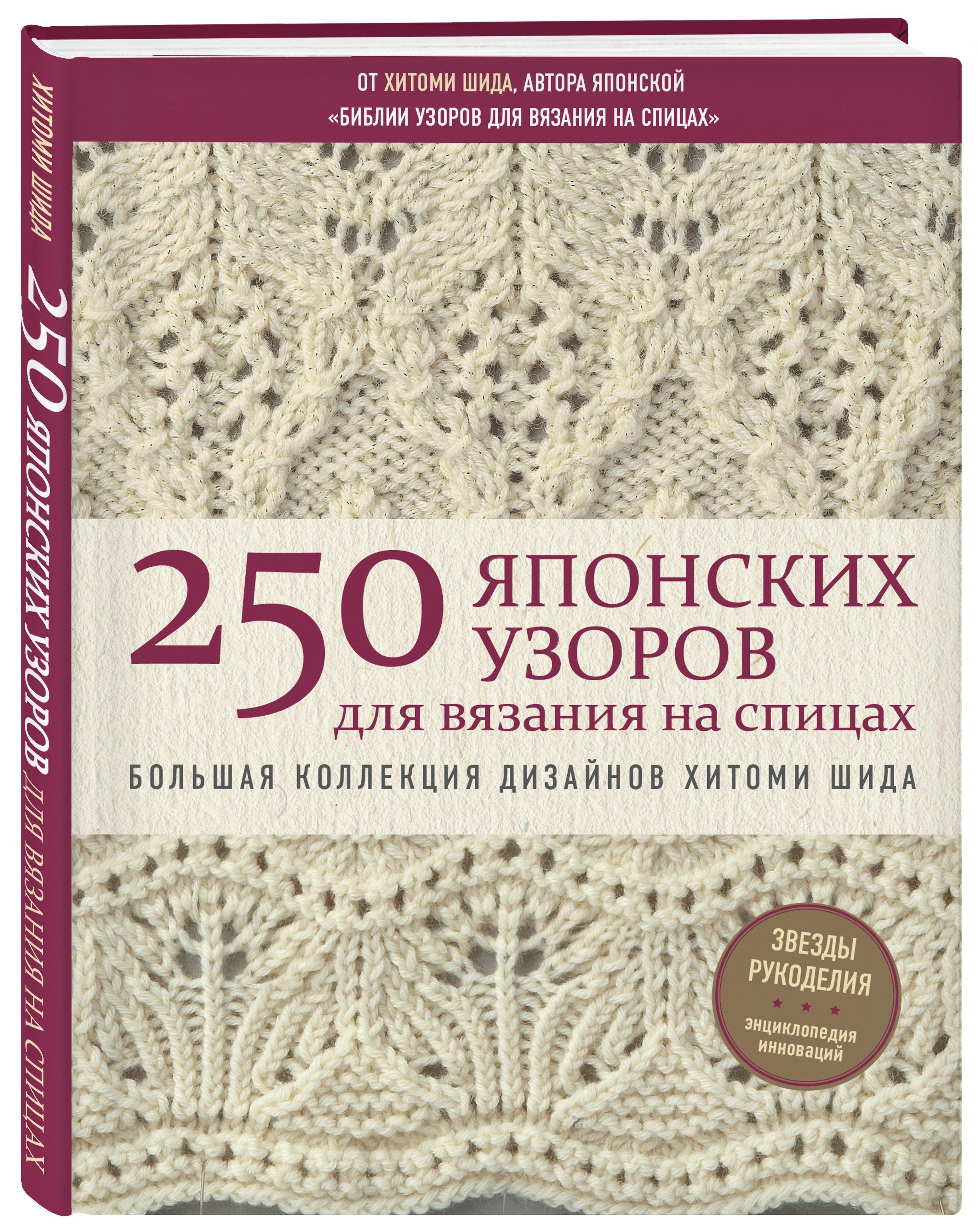 цена на Хитоми Шида 250 японских узоров для вязания на спицах. Большая коллекция дизайнов Хитоми Шида. Библия вязания на спицах