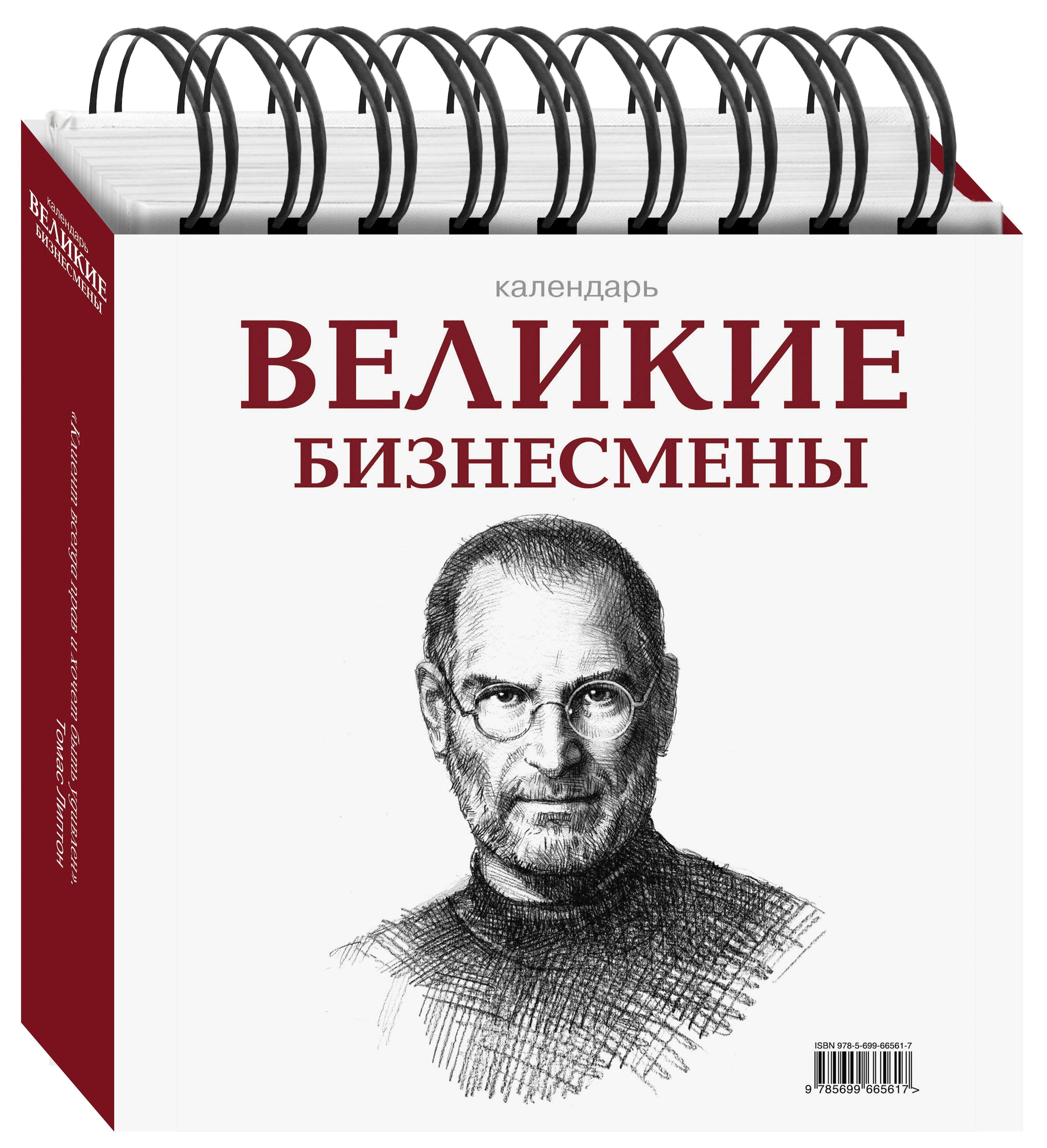 Великие бизнесмены (календарь настольный) ( Горбатюк Н.В.  )