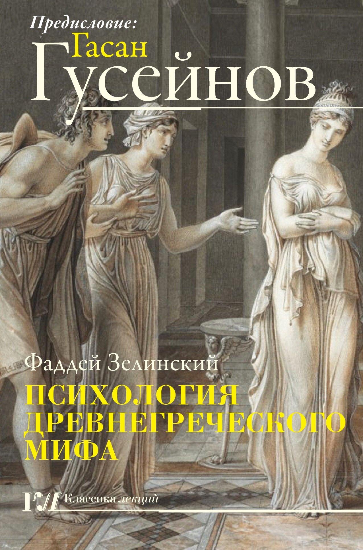 Психология древнегреческого мифа ( Гусейнов Гасан  )