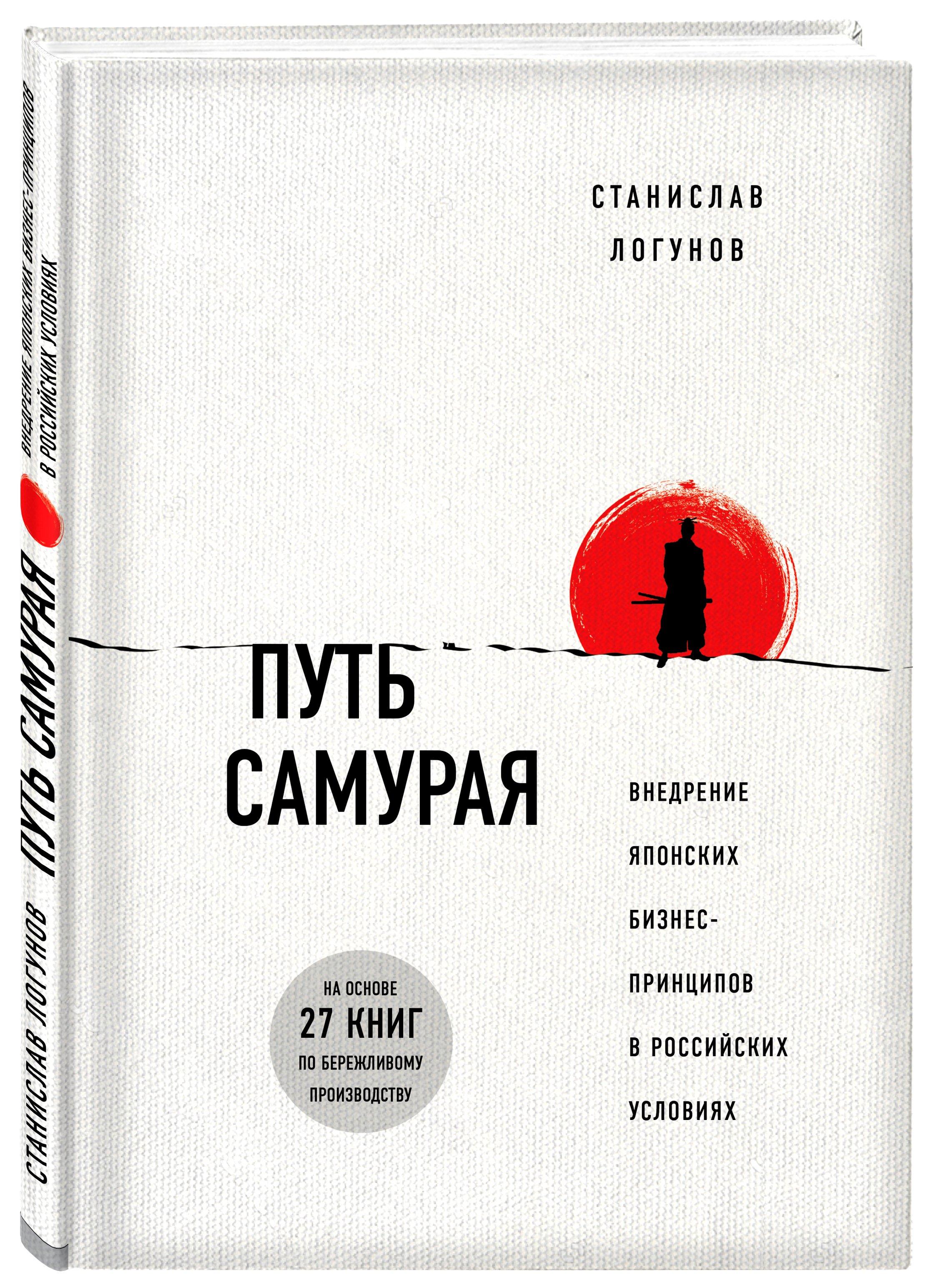Путь самурая. Внедрение японских бизнес-принципов в российских реалиях ( Логунов Станислав  )