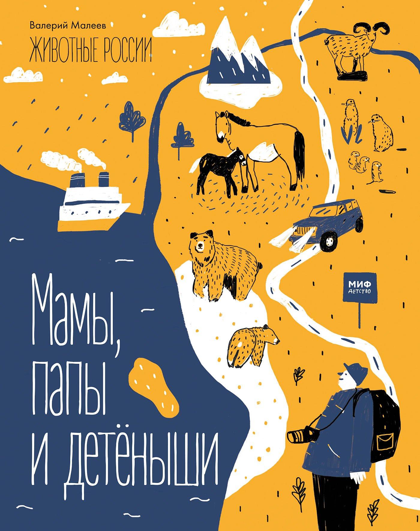 Валерий Малеев Животные России. Мамы, папы и детёныши валерий малеев мамы папы и детёныши