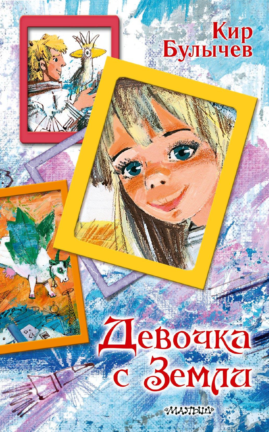 Кир Булычев Девочка с Земли кир булычев девочка с которой ничего не случится