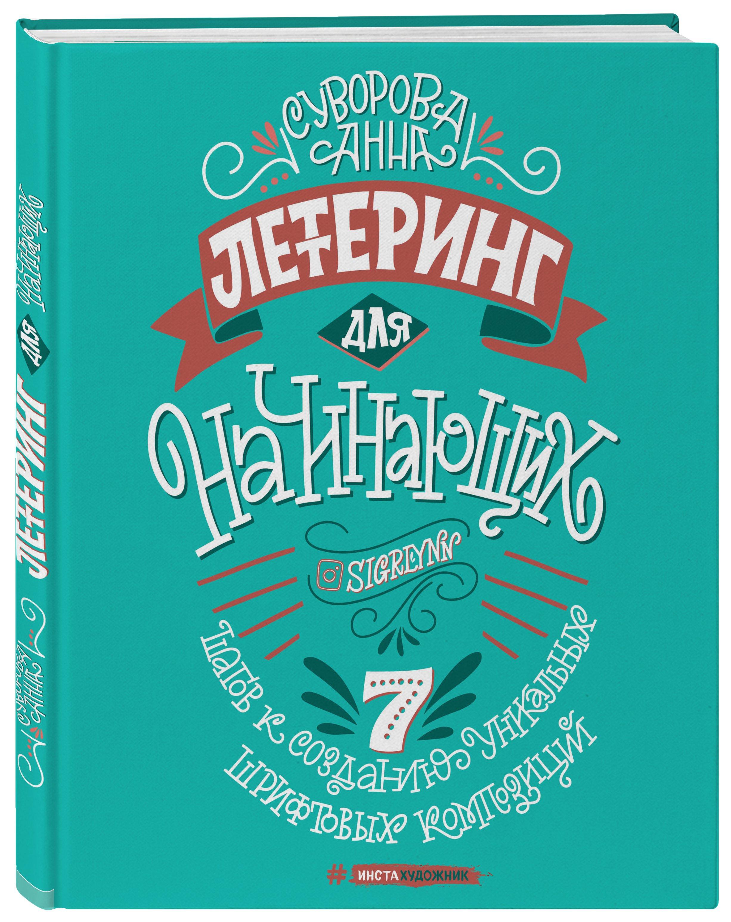 купить Анна Суворова Леттеринг для начинающих. 7 шагов к созданию уникальных шрифтовых композиций по цене 394 рублей