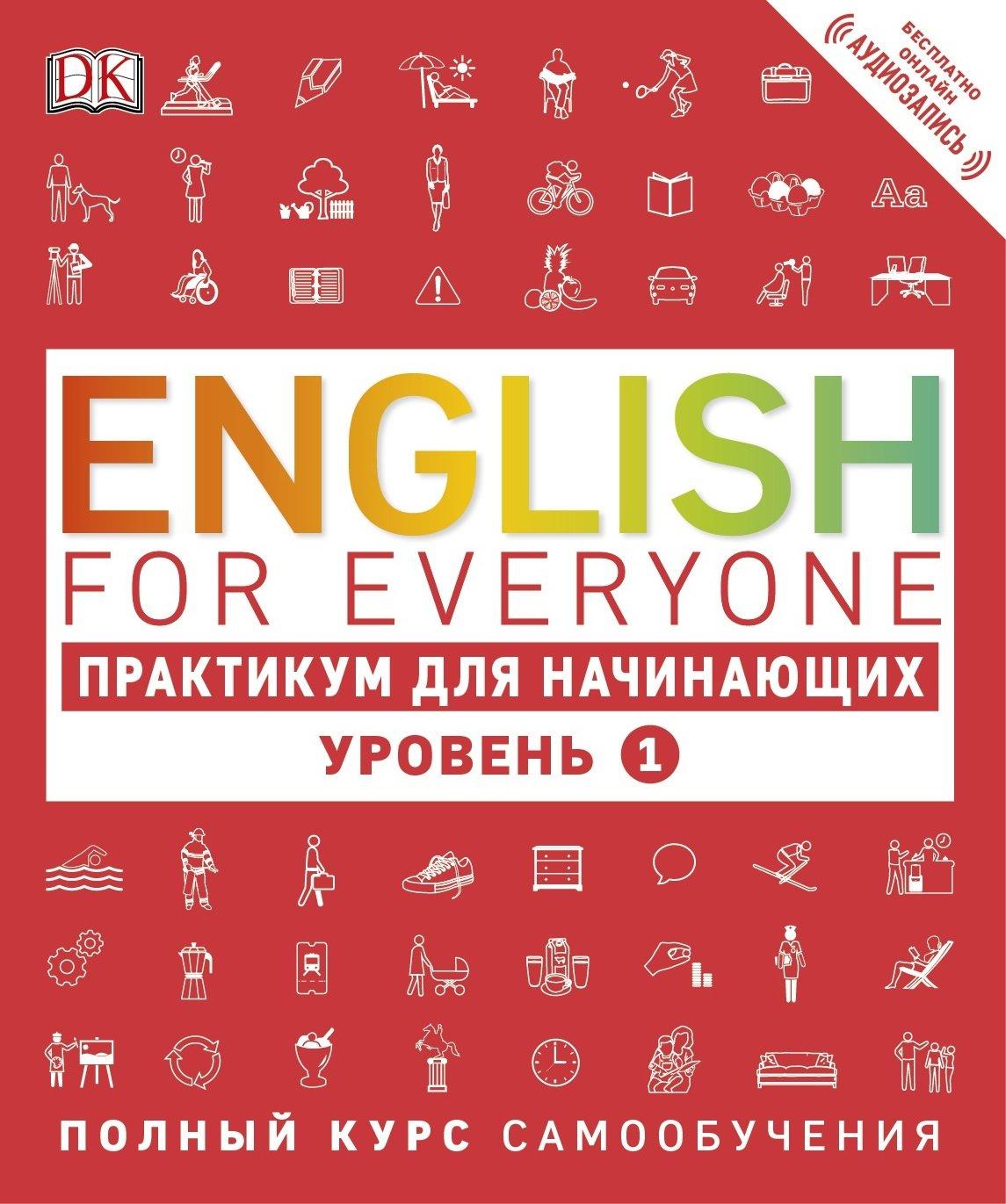 Томас Бут English for Everyone. Практикум для начинающих. Уровень 1 цена 2017