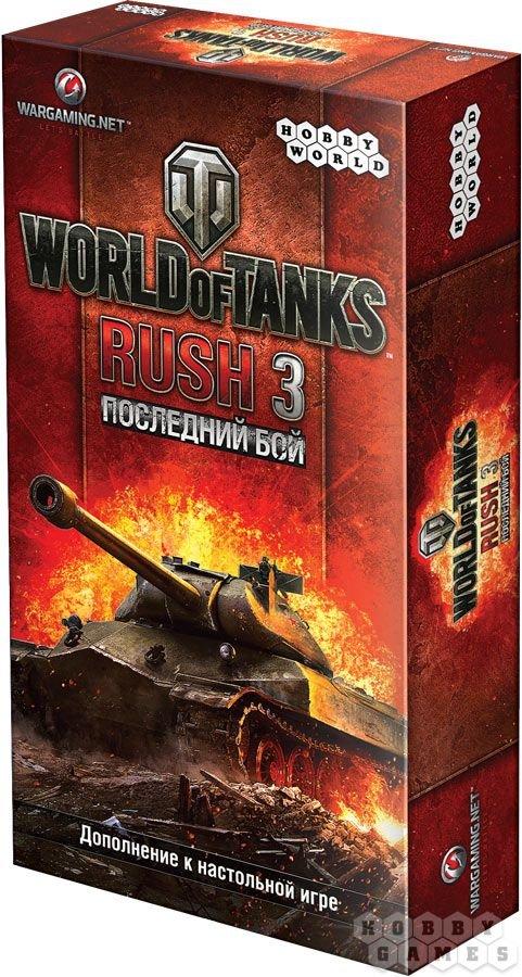 цена на Наст.игр.:МХ.World of Tanks: Rush3. Последний бой, арт.1483
