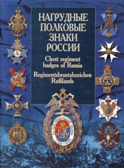 все цены на Нагрудные полковые знаки России онлайн