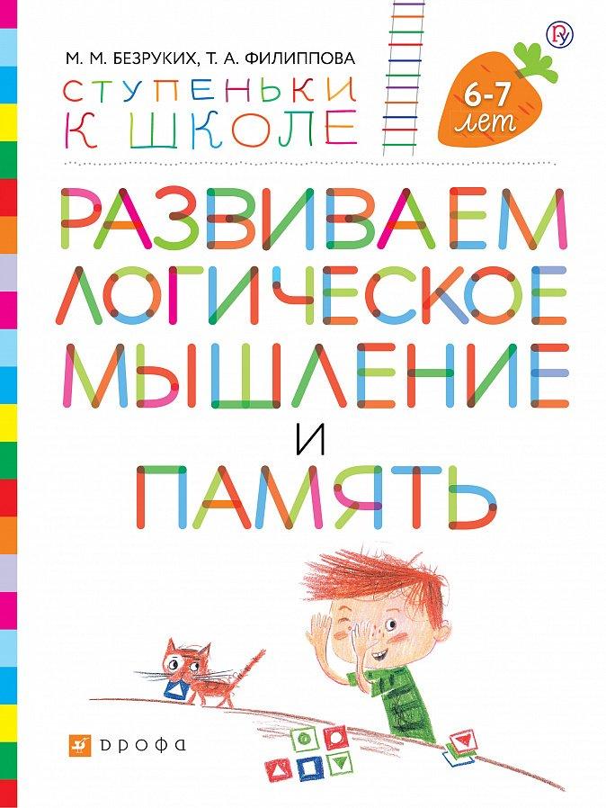 Развиваем логическое мышление и память. Пособие для детей 6-7 лет. Безруких М.М., Филиппова Т.А.