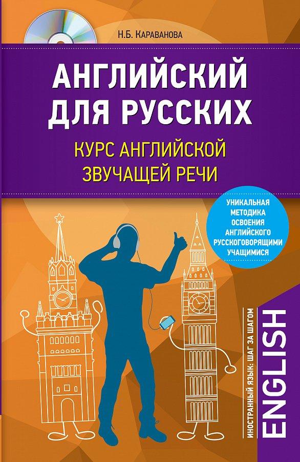 Английский для русских. Курс английской звучащей речи + CD Н.Б. Караванова