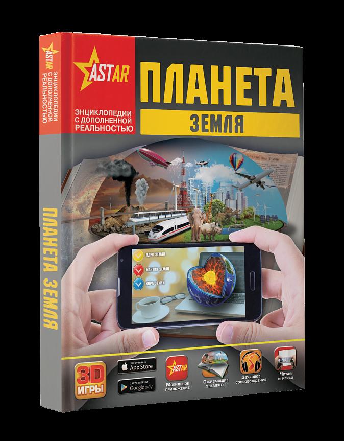 Планета Земля Д. Кошевар, В. Ликсо, А. Спектр, Т. Шереметьева