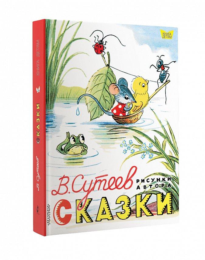 Сказки. Рисунки В. Сутеева В. Сутеев
