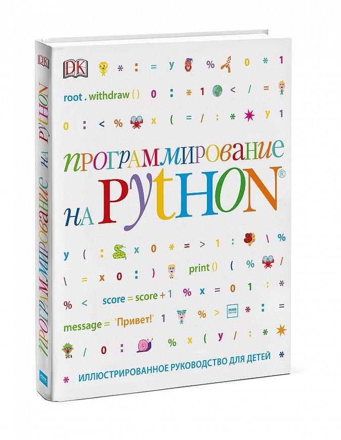 Программирование на Python. Иллюстрированное руководство для детей Кэрол Вордерман