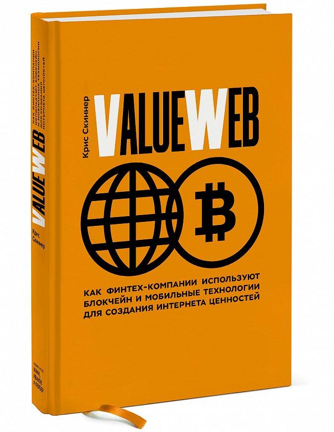 ValueWeb. Как финтех-компании используют блокчейн и мобильные технологии для создания интернета ценн Крис Скиннер