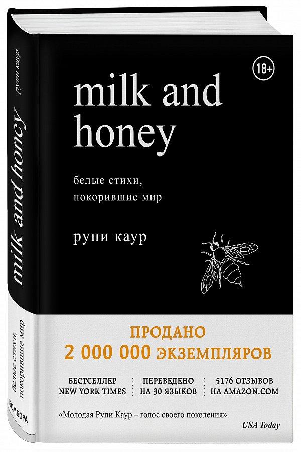 Milk and Honey. Белые стихи, покорившие мир Рупи Каур