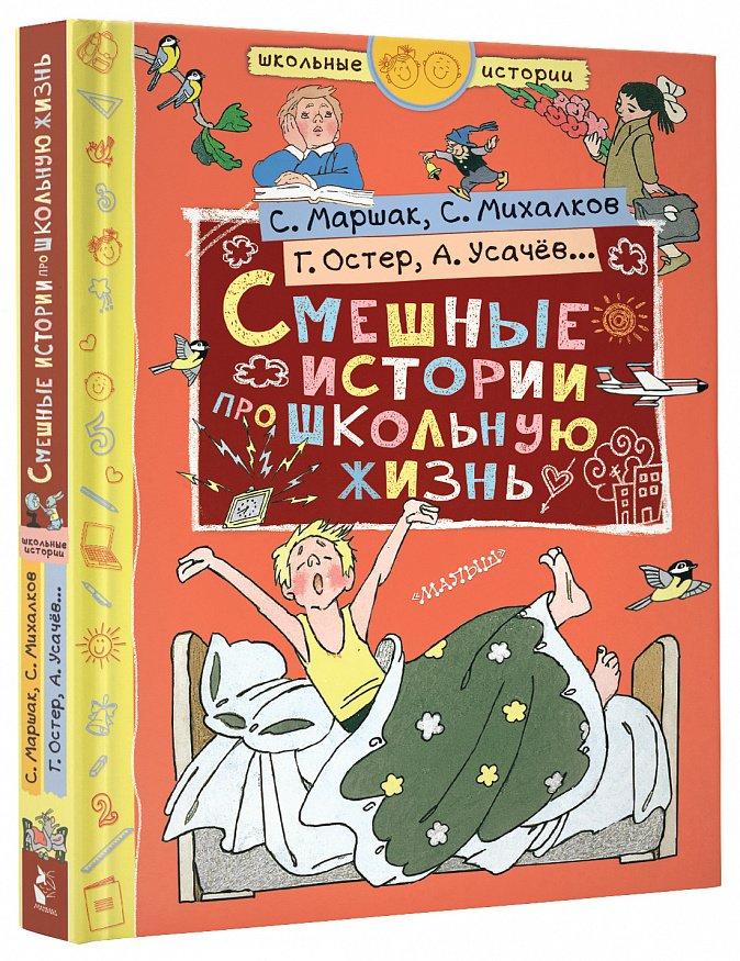 Смешные истории про школьную жизнь С. Маршак, С. Михалков, Г. Остер, А. Усачев и др.