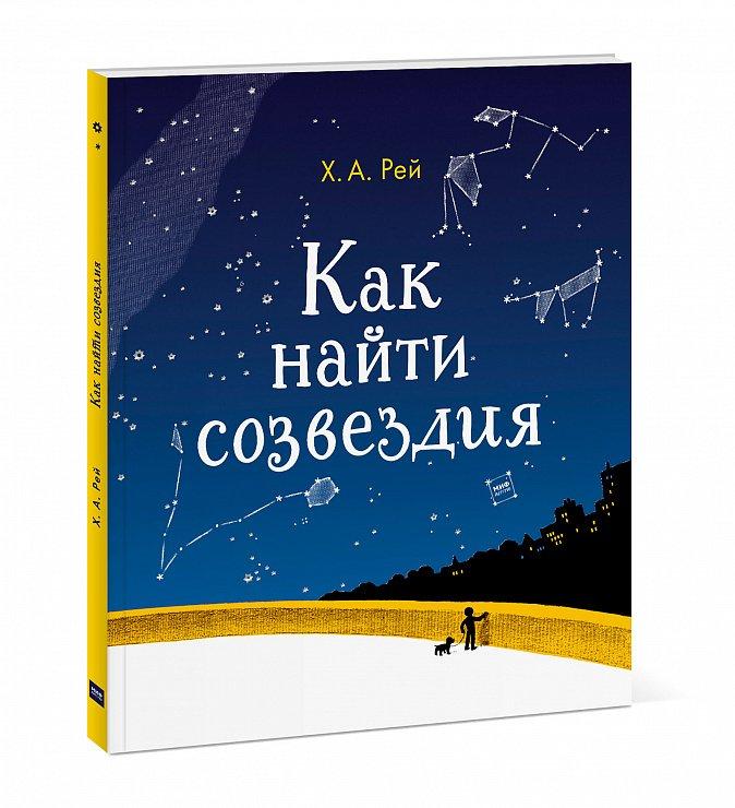 Как найти созвездия Ханс Аугусто Рей