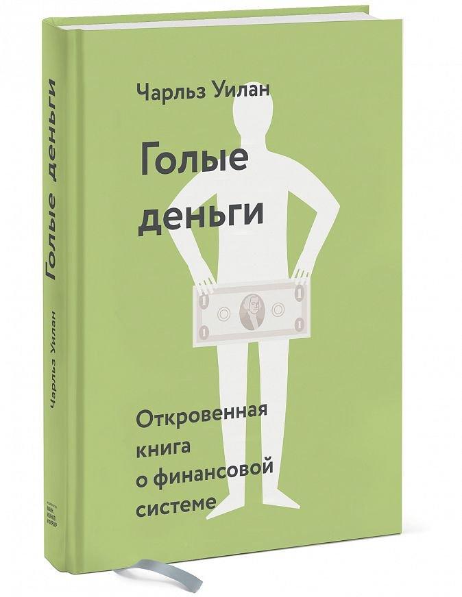 Голые деньги. Откровенная книга о финансовой системе Чарльз Уилан