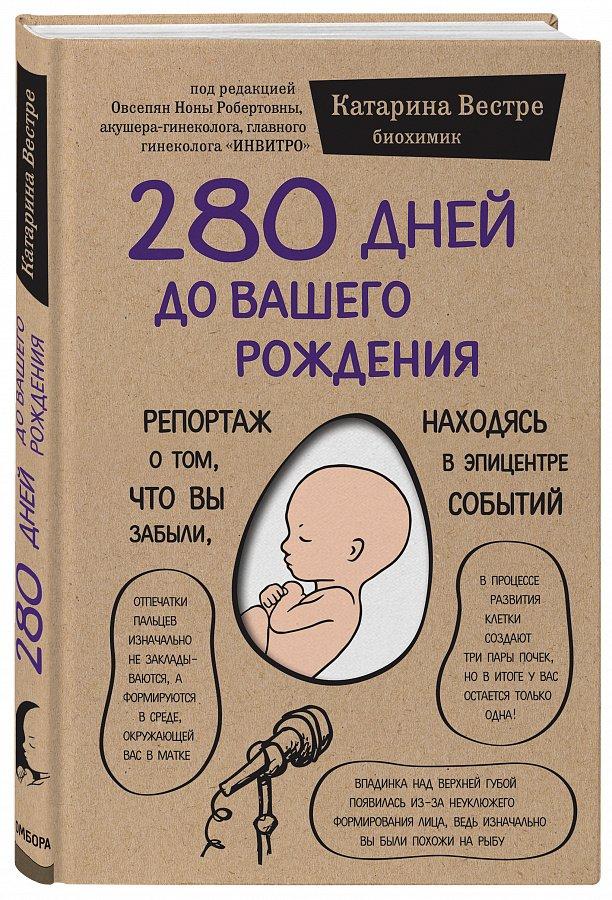 280 дней до вашего рождения. Репортаж о том, что вы забыли, находясь в эпицентре событий Катарина Вестре