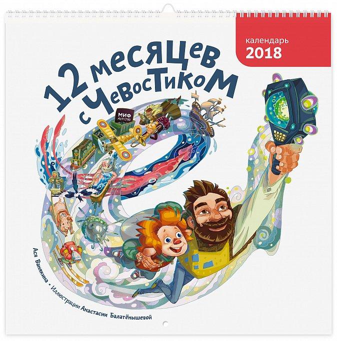 12 месяцев с Чевостиком. Календарь на 2018 год Ася Ванякина, Анастасия Балатенышева (иллюстратор)