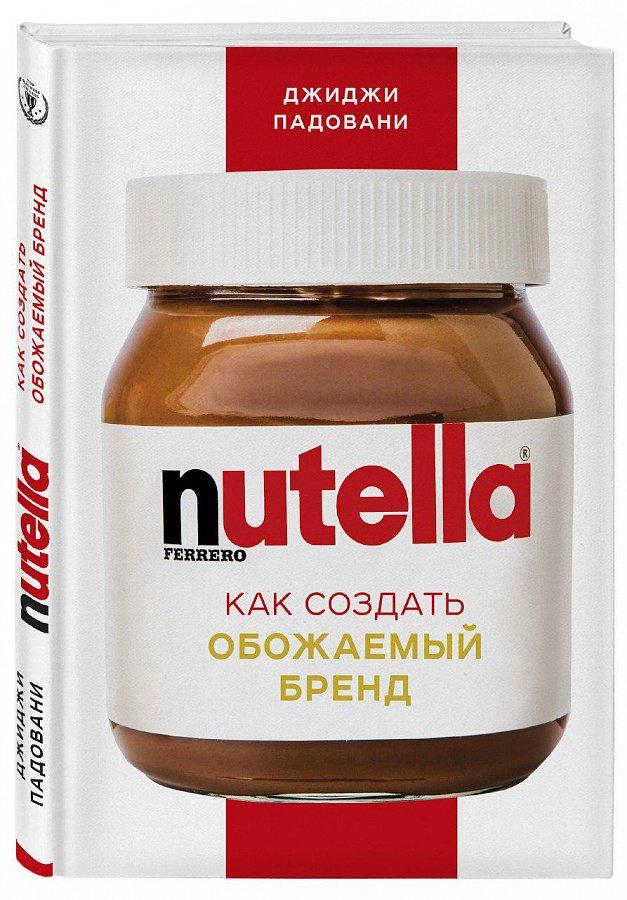 Nutella. Как создать обожаемый бренд Джиджи Падовани