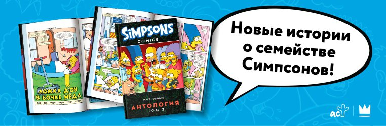 Симпсоны. Антология. Том 2